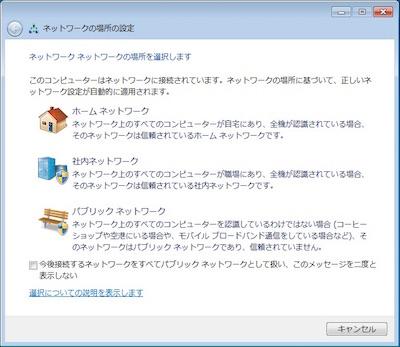 ネットワークの場所の確認ダイアログ<Windows 7の場合>