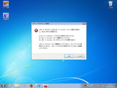 背景はWindows7標準、本番環境へのリモートデスクトップ接続はブロックされている