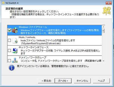 「Windowsファイアウォール」と「デスクトップのテーマ」を選択